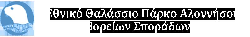 alonissos-park-logo